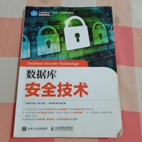 数据库安全技术【内页干净】