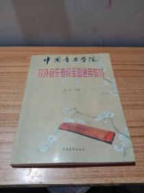 中国音乐学院 校外音乐考级,古筝