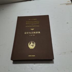 会计大百科辞典