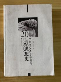 20世紀思想史