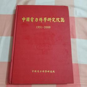 中国电力科学研究院志1951——2000【内页干净】
