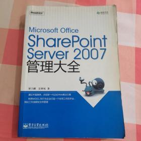 Microsoft OfficeSharePointServer2007管理大全【内页干净】