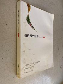 """我的两个世界——是方舟子唯一的一部文化随笔集,""""我的两个世界""""意味着方舟子行走在中国和美国两种不同的文化背景下,时间跨度从1993年到2011年,将近20年的时间也可以看到方舟子思想的变化。"""