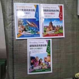 新东方 超强英语阅读训练1.2.3