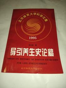 导引养生史论稿.1995