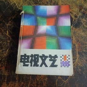 电视文艺 1984年第1-12期用线合订看图
