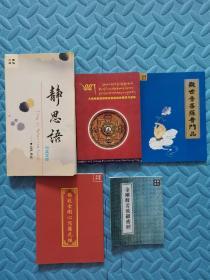 曹溪文库:静思语(中英文版)等4册