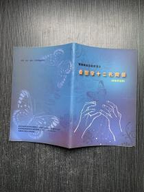 原创陶笛资料系列:看图学十二孔陶笛.彩色第五版