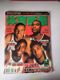 NBA体育画报2000年8月 总105期 【含一张活页海报,见图片】