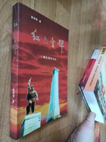 红色丰碑(湖北革命老区)