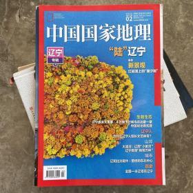 中国国家地理杂志 2020年 总第712期 辽宁专辑 下