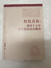 红色青春——建国十七年中学思想政治教育研究
