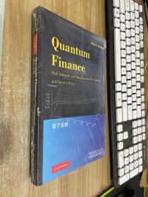 量子金融(英文版)