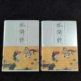 金圣叹批评水浒传(全二册)