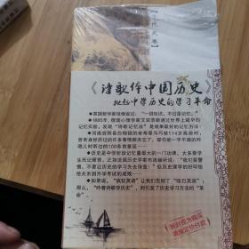 诗歌体中国历史(近代史卷+古代史卷)