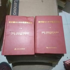 新中国六十年中医图书总目(上下册)