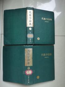代数学辞典【问题解法】【上下】两册全 精装本 馆藏