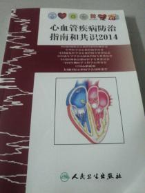 心血管疾病防治指南和共识2014