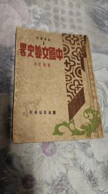 中国文艺史略(满洲时期图书)