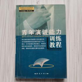 青年演讲能力训练教程——新世纪高素质青年综合能力训练教程系列丛书
