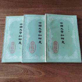 中国文学批评史(一、二、三册)
