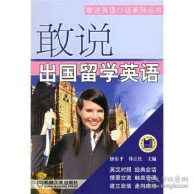 敢说出国留学英语