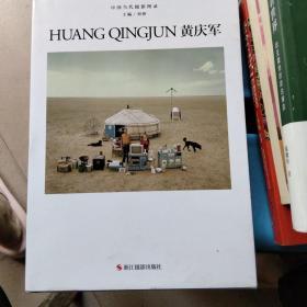 黄庆军/中国当代摄影图录