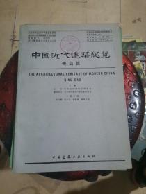 中国近代建筑总览·青岛篇