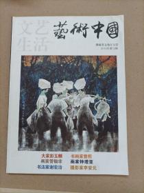 艺术中国(2010 12)