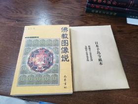 【包邮】佛教图像说 (附日本子岛寺藏本胎藏界大曼荼罗图、金刚界大曼荼罗图)
