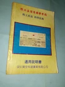 科王系列电脑学习机通用说明书
