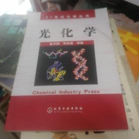 21世纪化学丛书:光化学