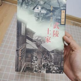 武陵土家(三联版一版一印)