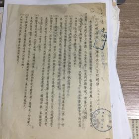 四川财经学院公用脚踏车使用及管理办法2页