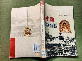 中国少数民族宗教文化丛书:中国藏传佛教     【西北民族大学历史文化学院院长赵学东著】