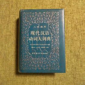 现代汉语动词大词典:人机通用