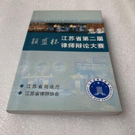 江苏省第二届律师辩论大赛