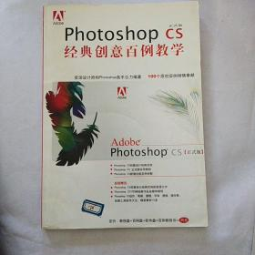 photoshopcs经典创意百例教学