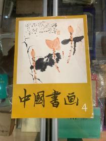 中国书画4