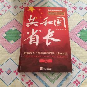 共和国省长:新中国29个省、自治区和直辖市首任省长、主席和市长纪实