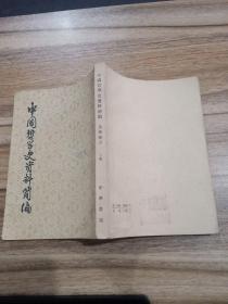 中国哲学史资料简编《先秦部分》下册
