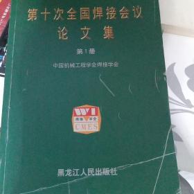 第十次全国焊接会议论文集(1.2)两本