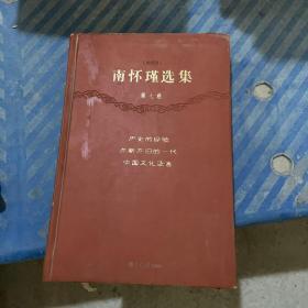 南怀瑾选集(第7卷):历史的经验 亦新亦旧的一代 中国文化泛言(珍藏版)