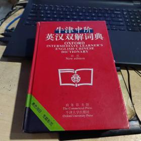 牛津中阶英汉双解词典:新版(实物拍摄)