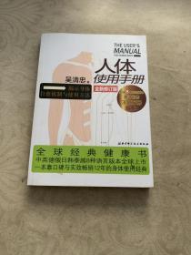人体使用手册 全新修订版