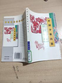 中国少数民族  民间文学