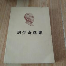 刘少奇选集   上   大32开本