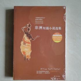 【正版塑封】非洲短篇小说选集(其中收录2021年诺贝尔文学奖得主阿卜杜勒拉扎克·古尔纳的两篇重要短篇作品《囚笼》和《博西》)(书口有一块污渍,指头大小,不太明显。书口处塑封裂开,如图。)