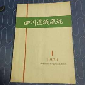 四川造纸通讯1974.1