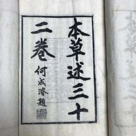 本草述 五册 29x17.7cm开本扩大 家刻本 兰陵堂刊